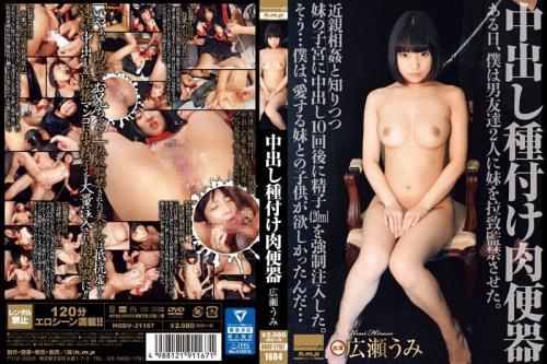[HODV-21167] Hirose Umi 中出し種付け肉便器 Rape Cum Captivity Swimsuit 近親相姦 ザーメン Incest Irama Uniform 制服
