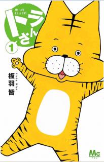 [板羽皆] トラさん 第01巻