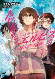 [Novel] Hakozoko no Erupisu (筺底のエルピス) 01-06