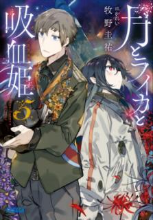 [Novel] Tsuki to Raika to Nosuferatu (月とライカと吸血姫 ) 01-05