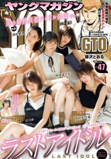 Weekly Young Magazine 2019-47 (週刊ヤングマガジン 2019年47号 )