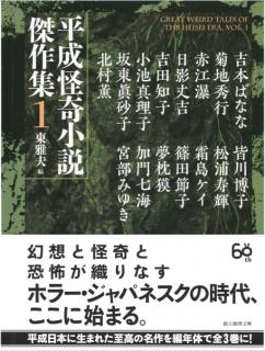 [アンソロジー] 平成怪奇小説傑作集 01-02