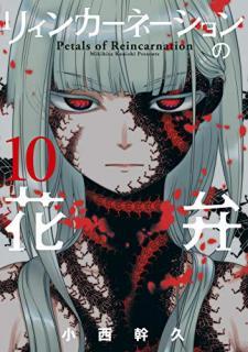Reincarnation no Kaben (リィンカーネーションの花弁 ) 01-10