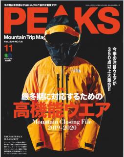 [雑誌] PEAKS (ピークス) 2019年11月