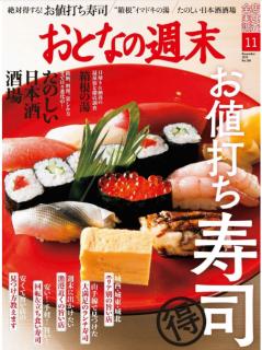 [雑誌] おとなの週末 2019年11月号 [Otona No Shumatsu 2019-11]
