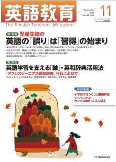 [雑誌] 英語教育 2019年11月号 [Eigo Kyoiku 2019-11]