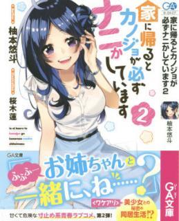 [Novel] Ie ni Kaeru to Kanojo ga Kanarazu Nanika Shite Imasu (家に帰るとカノジョが必ずナニかしています) 01-02