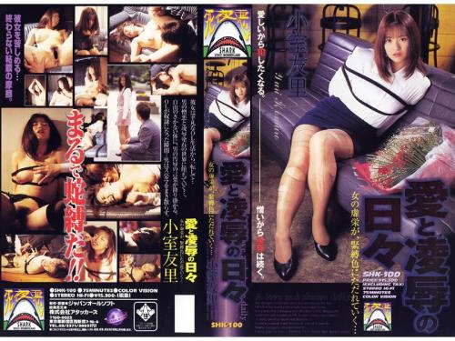 [SHK-100] Komuro Yuri (小室友里) 愛と凌辱の日々 Humiliation その他女子校生 アタッカーズ