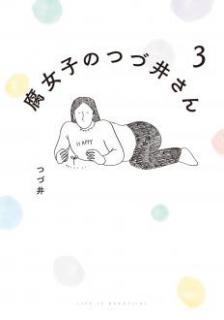 [つづ井] 腐女子のつづ井さん 第01-03巻