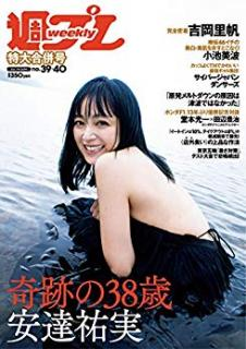[雑誌] 週刊プレイボーイ 2019年39-40号 [Weekly Playboy 2019-39-40]