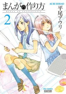 Manga no Tsukurikata (まんがの作り方) 01-02