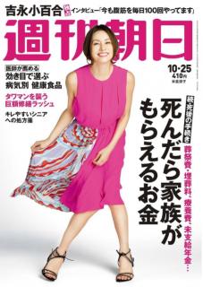[雑誌] 週刊朝日 2019年10月25日号 [Weekly Asahi 2019-10-25]