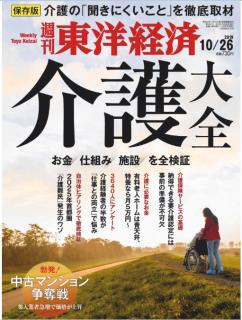 [雑誌] 週刊東洋経済 2019年10月26日号 [Weekly Toyo Keizai 2019-10-26]