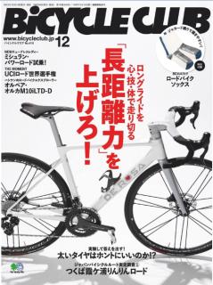 BiCYCLE CLUB (バイシクルクラブ) 2019年12月号