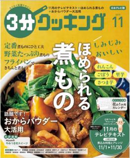 [雑誌] 3分クッキング 2019年11月号 [3-bun Cooking 2019-11]