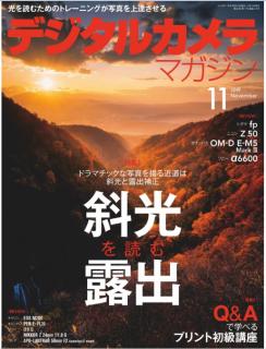 デジタルカメラマガジン 2019年11月 [Digital Camera Magazine 2019-11]