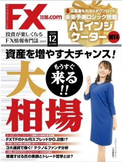 [雑誌] FX攻略.com 2019年12月 [FX koryaku.com 2019-12]