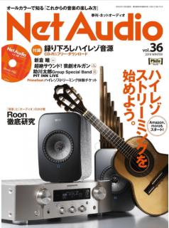 [雑誌] Net Audio(ネットオーディオ) Vol.36