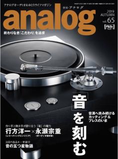 [雑誌] アナログ (analog) Vol.65