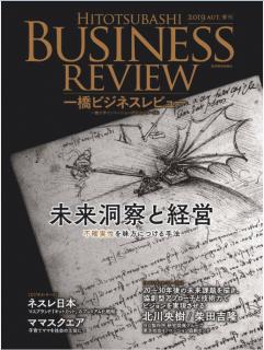 [雑誌] 一橋ビジネスレビュー 2019 AUT