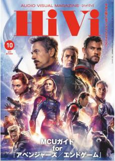 [雑誌] HiVi (ハイヴィ) 2019年10月号