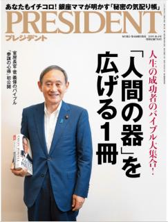 [雑誌] PRESIDENT (プレジデント) 2019年10月04日号
