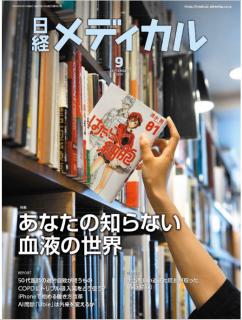 [雑誌] 日経メディカル 2019年09月号