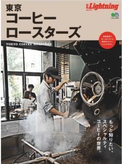 [Artbook] 東京コーヒーロースターズ