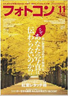 [雑誌] フォトコン 2019年11月号