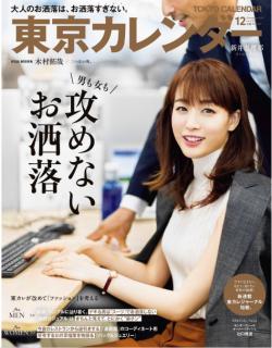 [雑誌] 東京カレンダー 2019年12月号