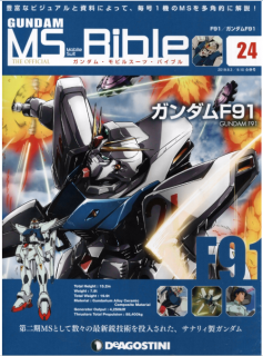 [Artbook] GUNDAM Mobile Suit Bible 週刊 ガンダム・モビルスーツ・バイブル 01-24