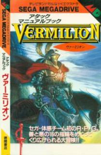 [Artbook] Vermilion – Attack Manual Book