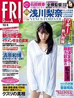 [雑誌] FRIDAY (フライデー) 2019年09月10月04日号