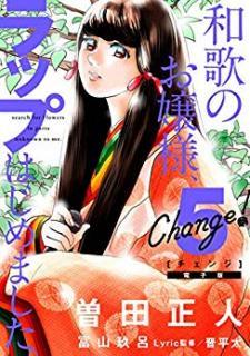 [曽田正人x冨山玖呂] Change! 第01-05巻