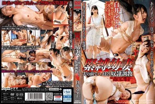 [DDKM-003] Shirai Yuzuka 緊縛幼妻 夫の前でハメまくり奴隷調教 ドグマ SM 鬼村屋 ドグマ