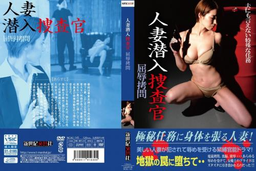 [NCAC-145] Kimijima Mio 人妻潜入捜査官 屈辱拷問 緊縛 2019/09/13 KMP(ケイ・エム・プロデュース) Rape