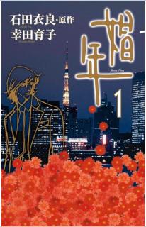 [石田衣良×幸田育子] 娼年 第01巻