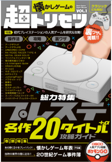 [Artbook] 懐かしゲームの超トリセツ Vol.1 [Natsukashi Gemu no Chotorisetsu vol 01]