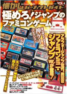 [Artbook] 懐かしパーフェクトガイド Vol.4 極めろ! ファミコン・ジャンプ・ゲーム