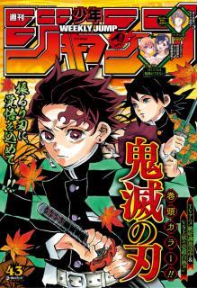 [雑誌] 週刊少年ジャンプ 2019年43号 [Weekly Shonen Jump 2019-43]