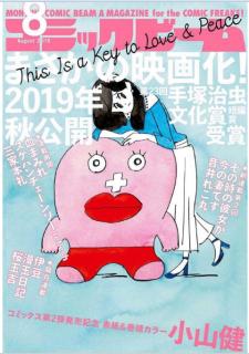 [雑誌] コミックビーム 2019年08月号 [Comic Beam 2019-08]