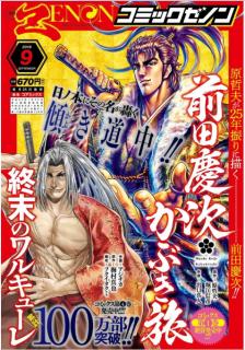 [雑誌] 月刊コミックゼノン 2019年09月号 [Gekkan Comic Zenon 2019-09]