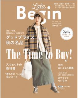 [雑誌] LaLaBegin (ララビギン) 2019年10-11号