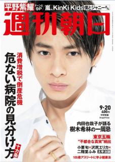 [雑誌] 週刊朝日 2019年09月20日号 [Weekly Asahi 2019-09-20]