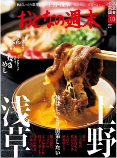 [雑誌] おとなの週末 2019年10月号 [Otona No Shumatsu 2019-10]
