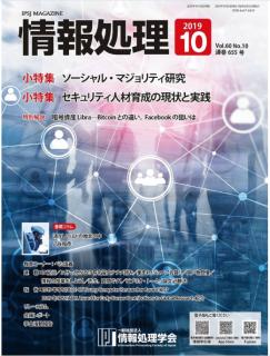 [雑誌] 情報処理 2019年10月号 [Joho Shori 2019-10]