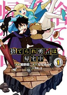 Suterare Yusha wa Kitakuchu (捨てられ勇者は帰宅中 ) 01