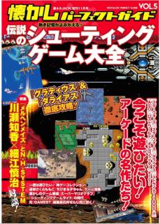[Artbook] 懐かしパーフェクトガイド Vol.4-5