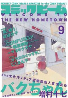 [雑誌] コミックビーム 2019年09月号 [Comic Beam 2019-09]