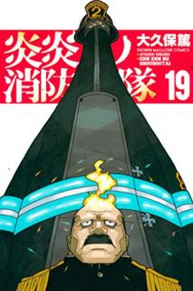 Enen no Shouboutai (炎炎ノ消防隊) 01-19